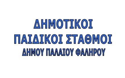 ahmotikoi-ttaiaikoi-etaomoi-tt-oaahpoy