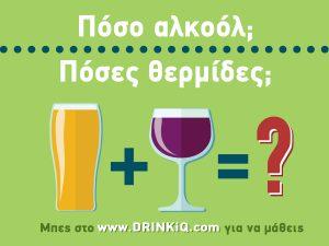 drink-iq_banner-2