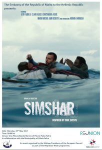 simshar-poster-final